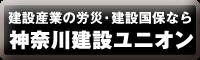 神奈川建設ユニオン